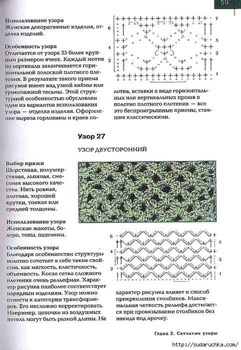 .э58 (483x700, 287Kb)