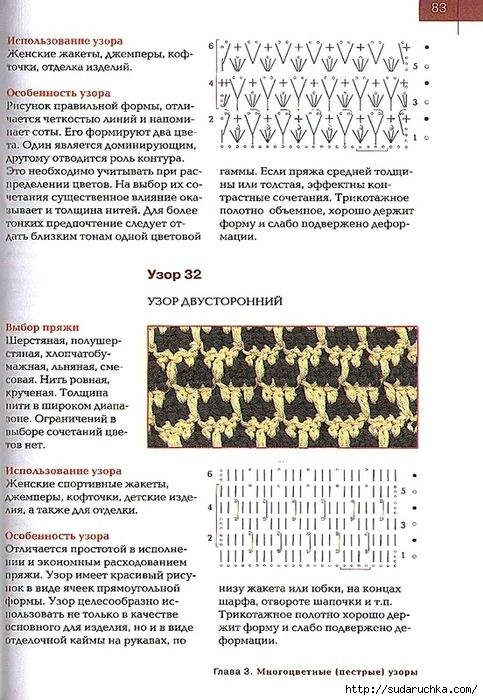.э82 (483x700, 276Kb)