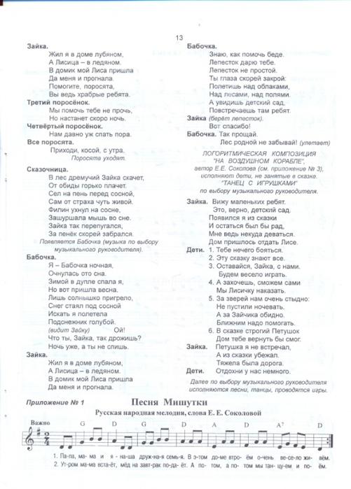 сканирование0015 (501x700, 297Kb)