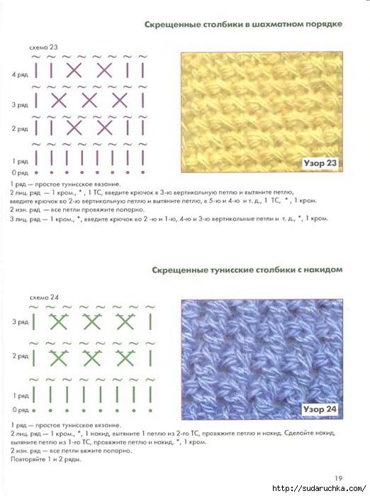 Тунисское вязание крючком для начинающих схема 975