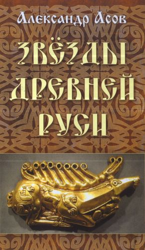 asov_zvezdi_drevnei_rusi (291x500, 46Kb)