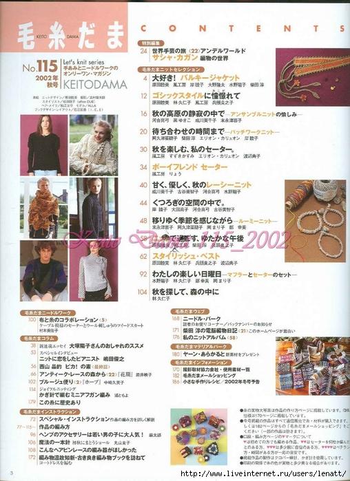 Keito Dama 115_2002 002 (508x700, 313Kb)