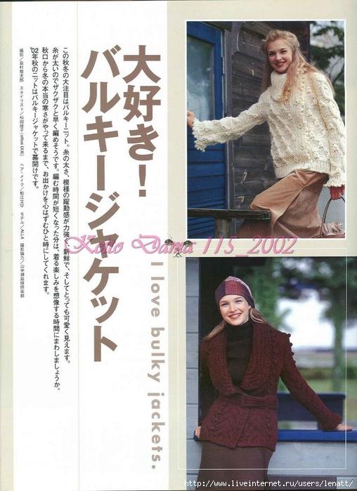 Keito Dama 115_2002 003 (508x700, 267Kb)