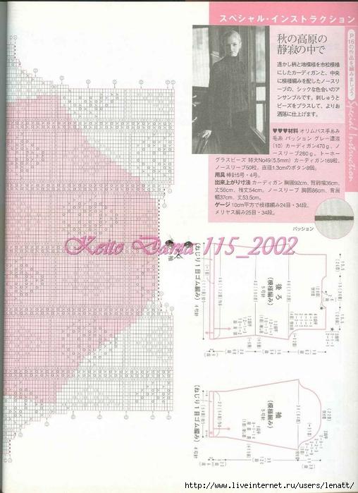 Keito Dama 115_2002 057 (508x700, 249Kb)
