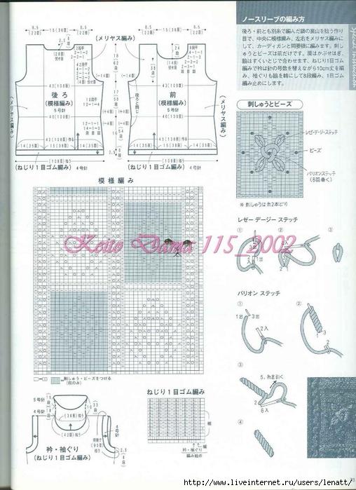Keito Dama 115_2002 063 (508x700, 263Kb)