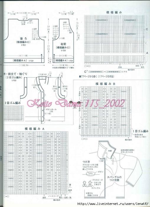Keito Dama 115_2002 065 (508x700, 256Kb)