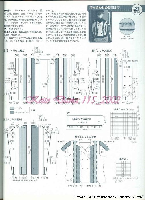 Keito Dama 115_2002 071 (508x700, 262Kb)