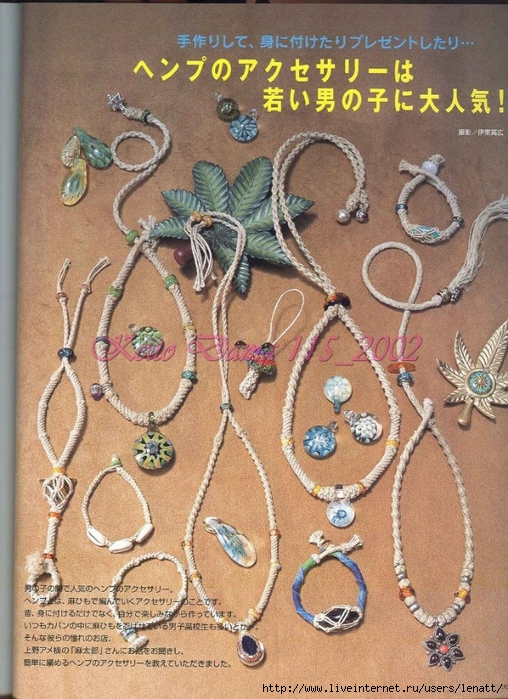 Keito Dama 115_2002 082 (508x700, 356Kb)