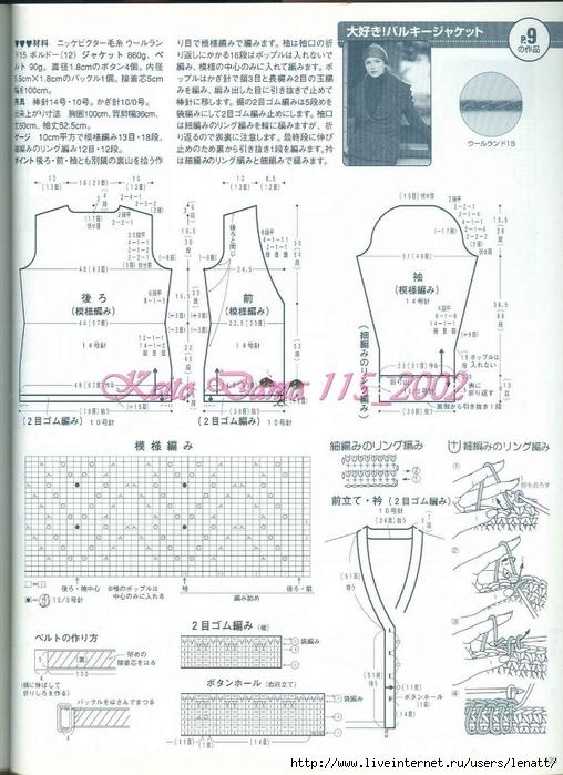 Keito Dama 115_2002 100 (508x700, 270Kb)