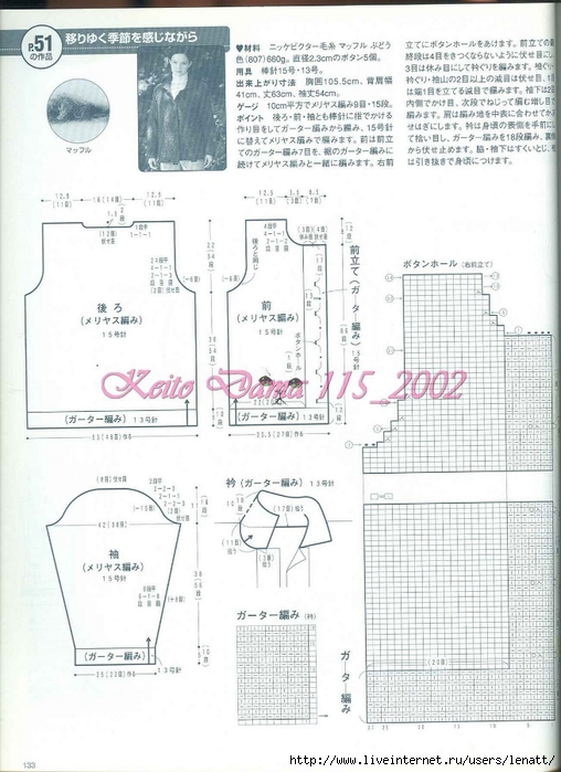 Keito Dama 115_2002 113 (508x700, 242Kb)