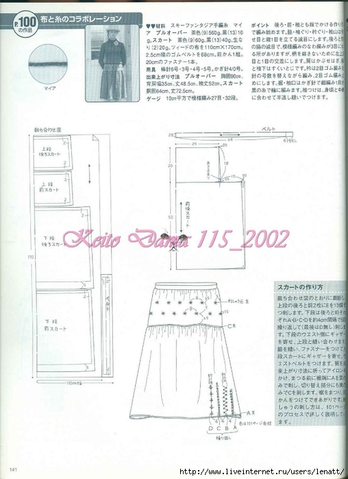 Keito Dama 115_2002 121 (508x700, 204Kb)