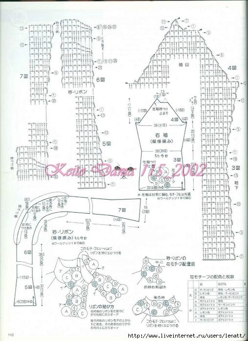Keito Dama 115_2002 123 (508x700, 259Kb)