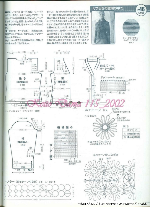 Keito Dama 115_2002 126 (508x700, 253Kb)