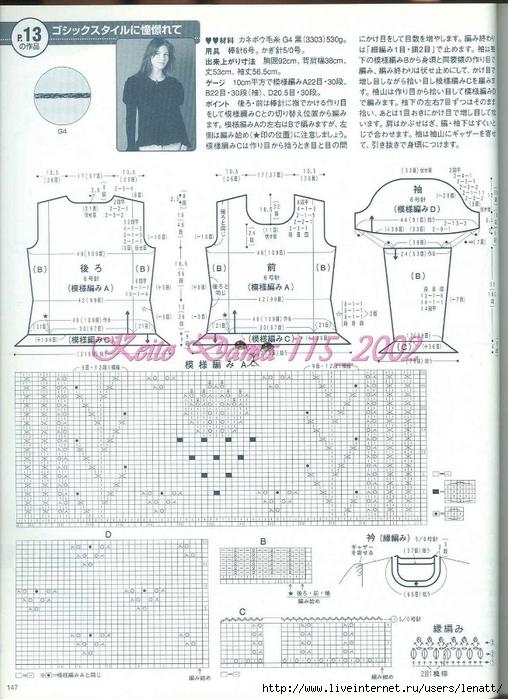 Keito Dama 115_2002 127 (508x700, 287Kb)