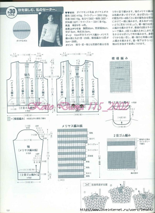 Keito Dama 115_2002 131 (508x700, 258Kb)