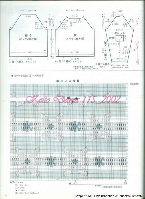 Keito Dama 115_2002 133 (508x700, 255Kb)