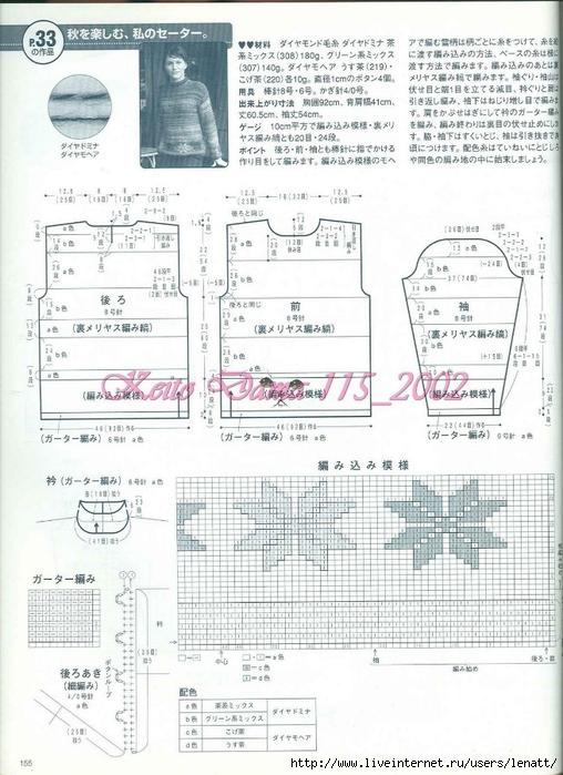 Keito Dama 115_2002 135 (508x700, 269Kb)