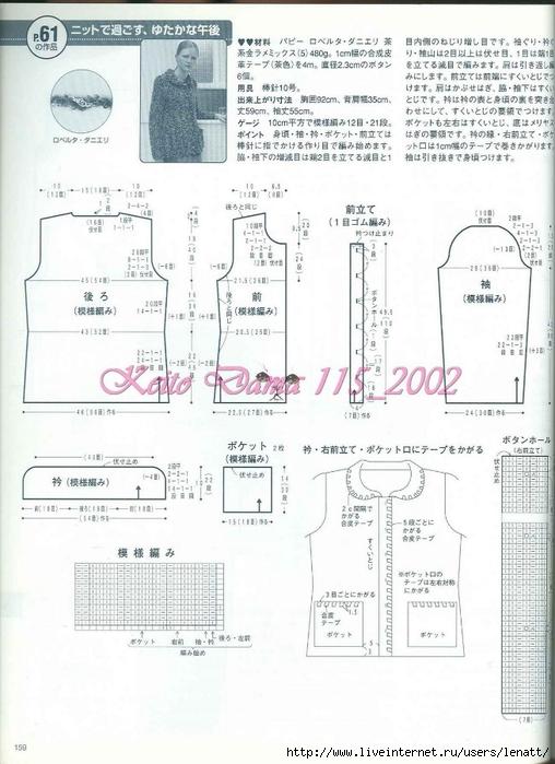 Keito Dama 115_2002 139 (508x700, 234Kb)