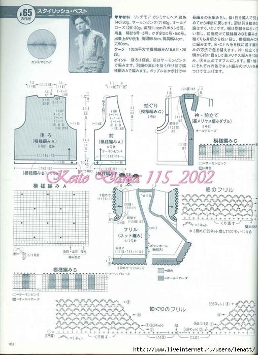 Keito Dama 115_2002 143 (508x700, 271Kb)