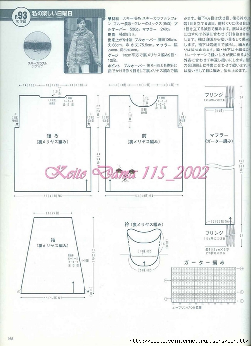 Keito Dama 115_2002 145 (508x700, 208Kb)