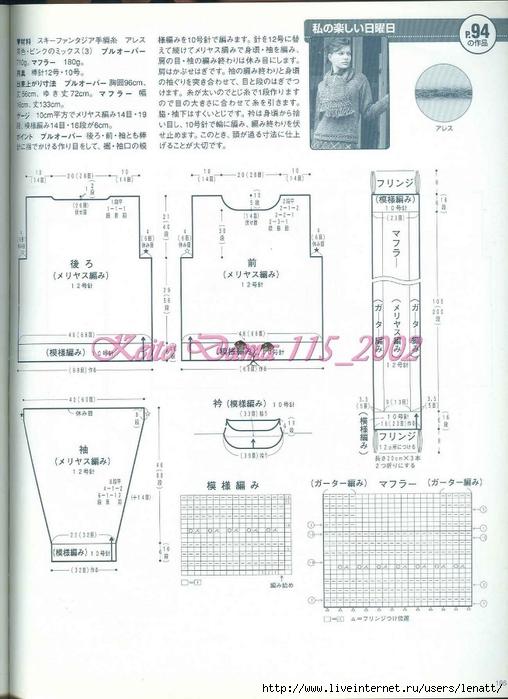 Keito Dama 115_2002 146 (508x700, 229Kb)