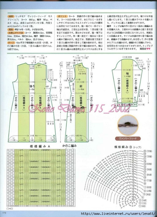Keito Dama 115_2002 150 (508x700, 294Kb)