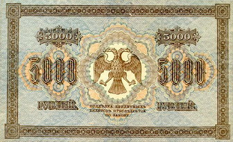 RussiaP96-5000Rubles-1918-donatedos_b (336x205, 49Kb)