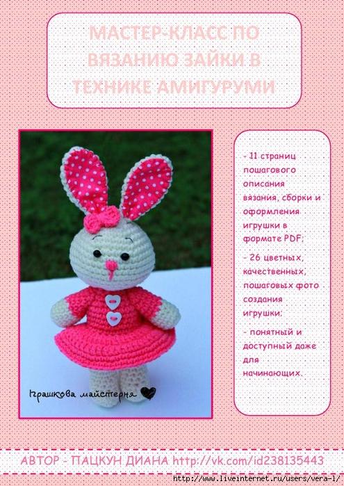 MK_malenkogo_zayki_1 (495x700, 371Kb)