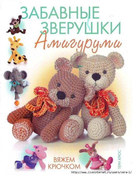 zabavnye_zverushki_amigurumi_1 (530x700, 295Kb)