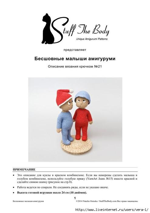 Perevod_malyshi_1 (494x700, 110Kb)