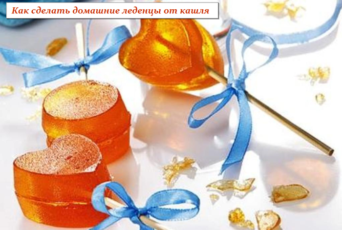 1440506673_Kak_sdelat__domashnie_ledencuy_ot_kashlya (700x471, 419Kb)