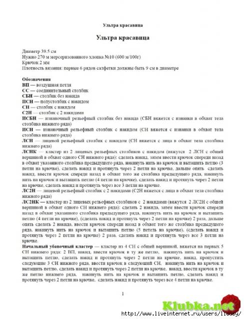 салфетка2 (489x640, 230Kb)