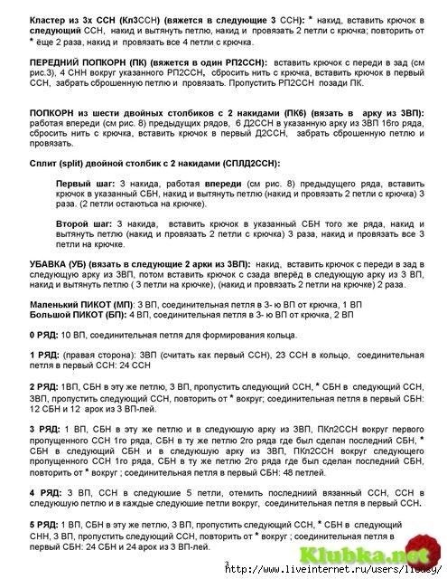 салфетка13 (495x640, 234Kb)