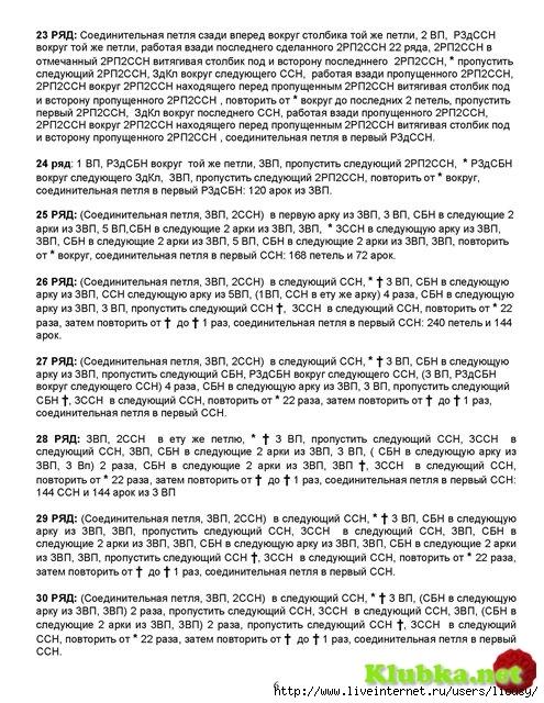 салфетка15 (495x640, 284Kb)