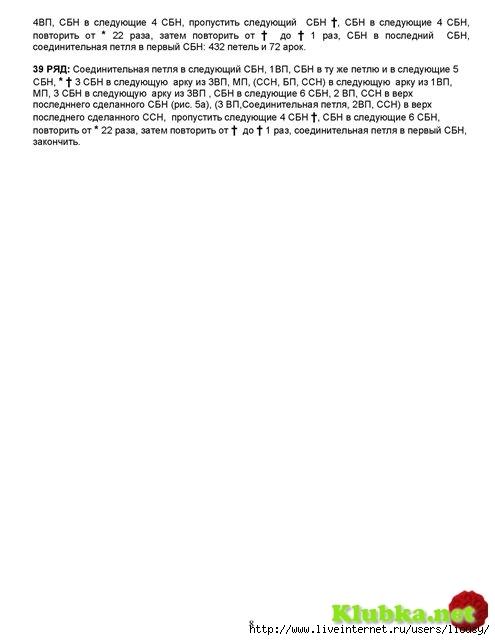 салфетка17 (495x640, 76Kb)