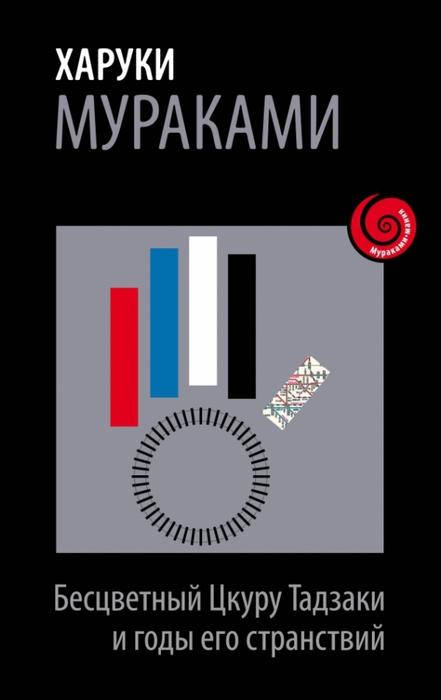 3556875_124605888_3556875_Haruki_Murakami__Bestsvetnyj_Tskuru_Tadzaki_i_gody_ego_stranstvij (441x700, 83Kb)