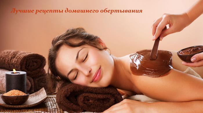1440577763_Luchshie_receptuy_domashnego_obertuyvaniya (700x391, 379Kb)