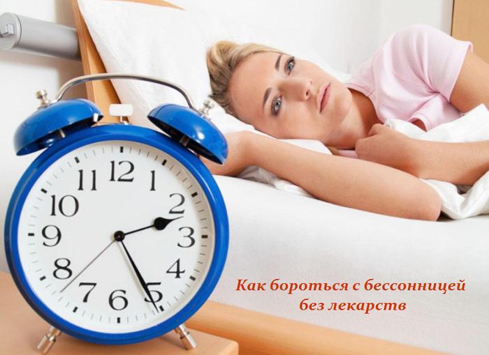 1440578005_Kak_borot_sya_s_bessonnicey_bez_lekarstv (700x509, 399Kb)