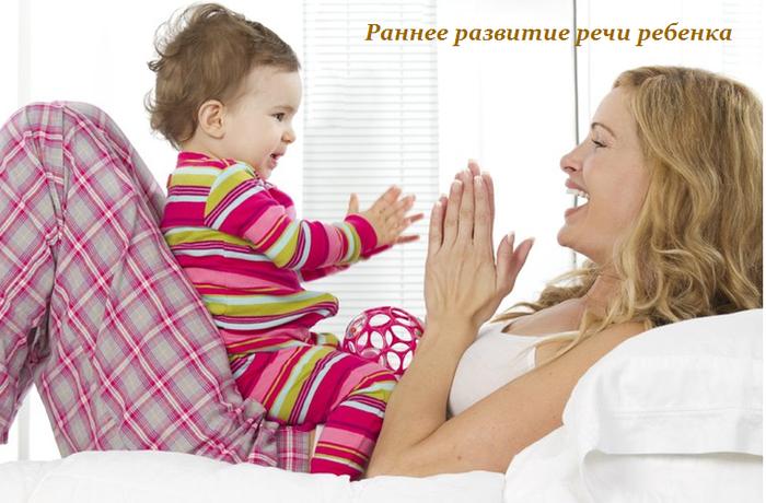 1440582525_Rannee_razvitie_rechi_rebenka (700x460, 459Kb)