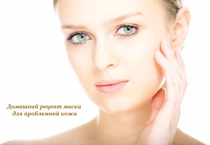 1440583634_Domashniy_recept_maski_dlya_problemnoy_kozhi (699x482, 200Kb)