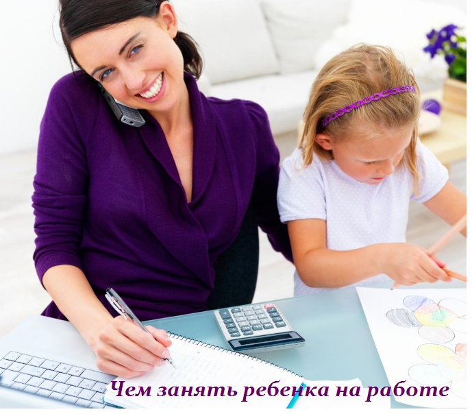 1440601497_chem_zanyat__rebenka_na_rabote (689x604, 511Kb)