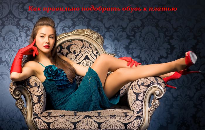 1440672513_Kak_pravil_no_podobrat__obuv__k_plat_yu (700x444, 530Kb)