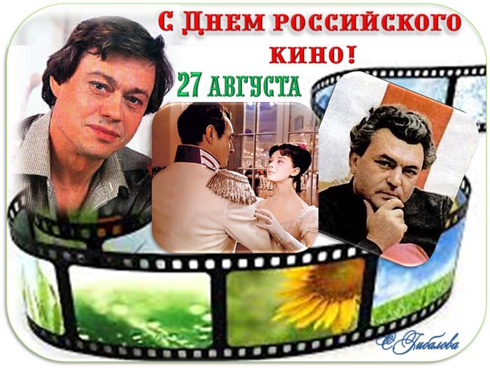 презентация год кино в россии 2016 скачать