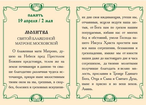 называют синтетическое обращение к матроне московской с просьбой сопло евро панели