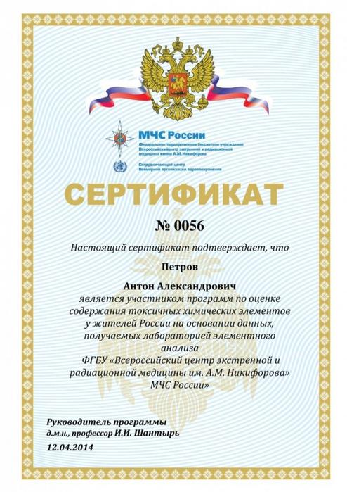 1207817_sertifikat56 (494x700, 286Kb)