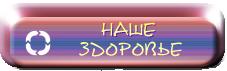 Р·РґРѕСЂРѕРІСЊРµ (227x71, 21Kb)