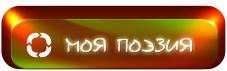 РїРѕСЌР·РёСЏ (227x71, 24Kb)