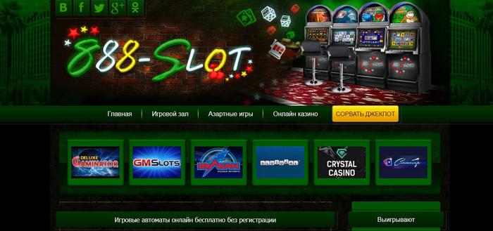 888-SLOT - обзор онлайн казино, играть на автоматх бесплатно онлайн, играть в хорошем казино, игры в казино по крупному, /1440823918_kazino (700x329, 219Kb)