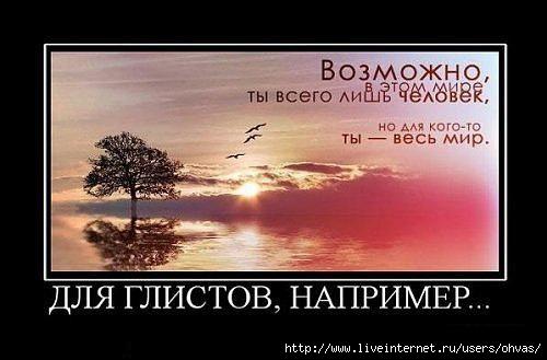 4907394_124466717_glistysmotret (500x329, 80Kb)