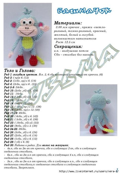 obezyanka_1 (484x700, 228Kb)